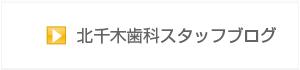 北千木歯科スタッフブログ